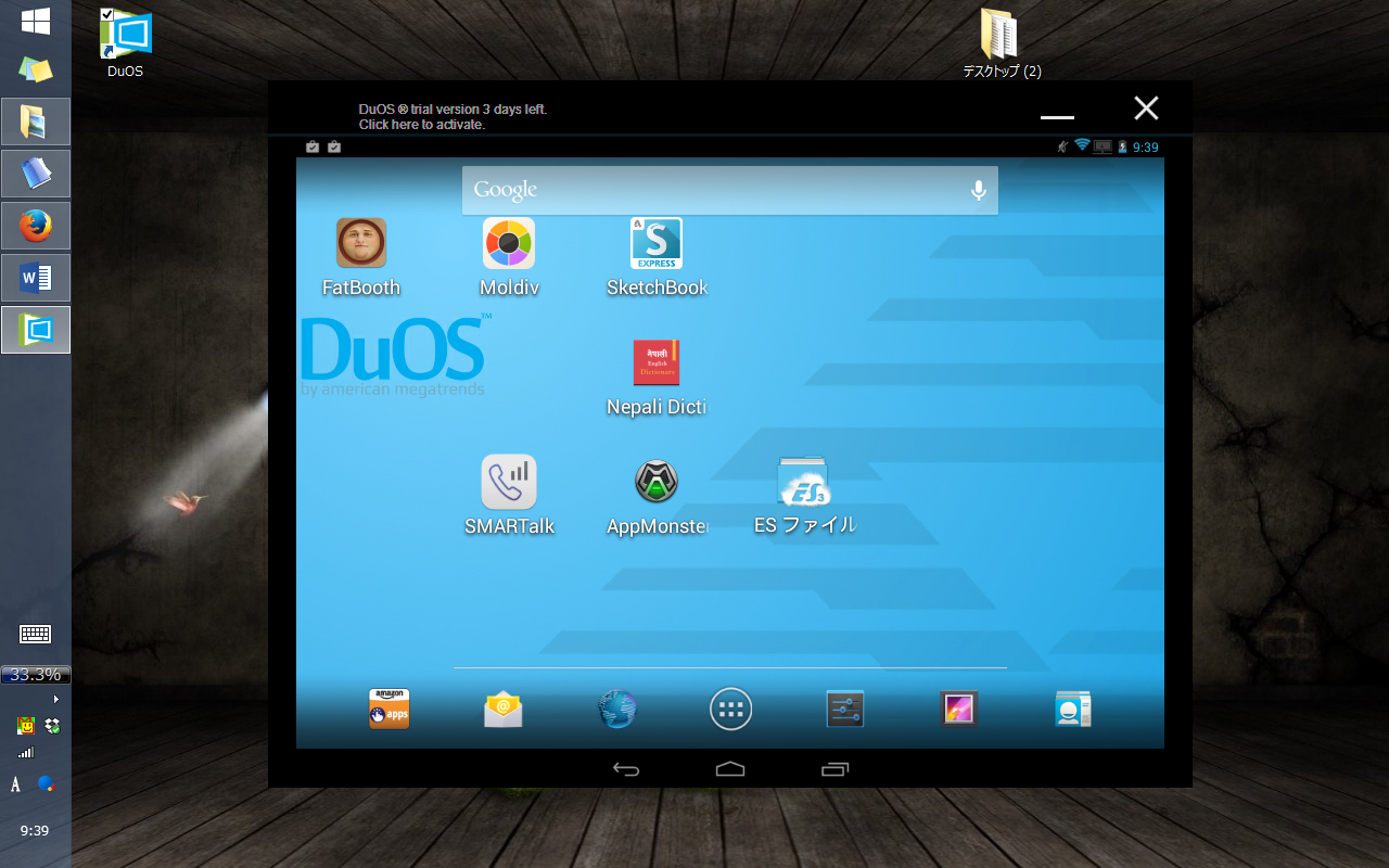windows android エミュレータ