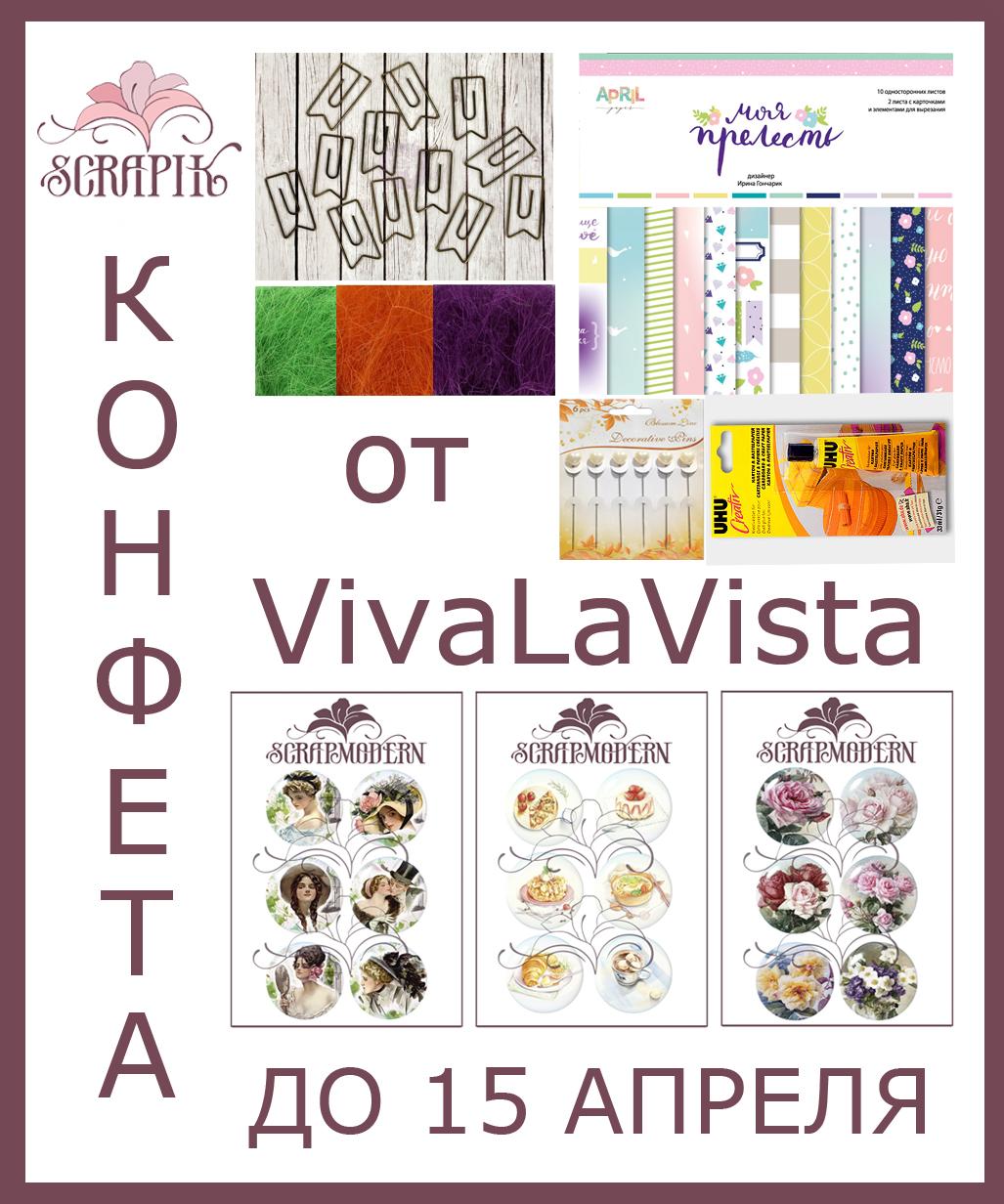 Конфетка от VivaLaVista