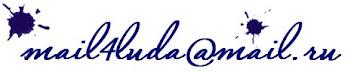 Пишите мне!