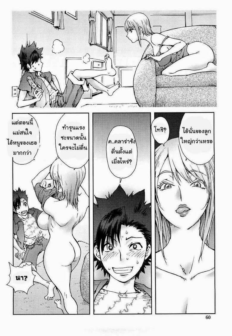 เอากับแม่เลี้ยงสาวสุดเซ็กซ์ - แม่เลี้ยงมะกัน - หน้า 12