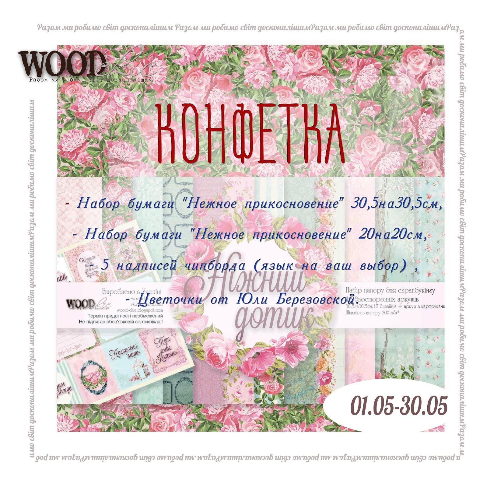 КОНФЕТКА от WOODchic (27)