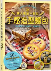讓人眼前一亮的手感造型麵包