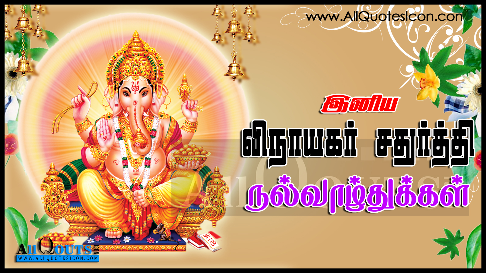 Vinayaka Chaturthi Tamil Greetings And Wallpapers About Happy
