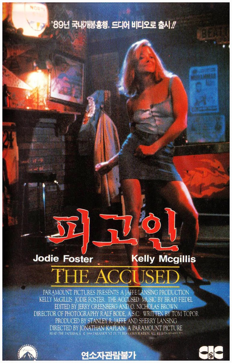 the accused the accused rare audio tribute to brad fiedel  the accused dir jonathan kaplan discreet charms the accused south korean poster click for a larger