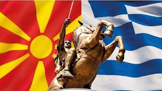 FINANCIAL TIMES: Υποχώρηση της Ελλάδας στο θέμα της ονομασίας της πΓΔΜ – Προσοχή περιλαμβάνει και ανοιχτή ηλεκτρονική δημοσκόπηση