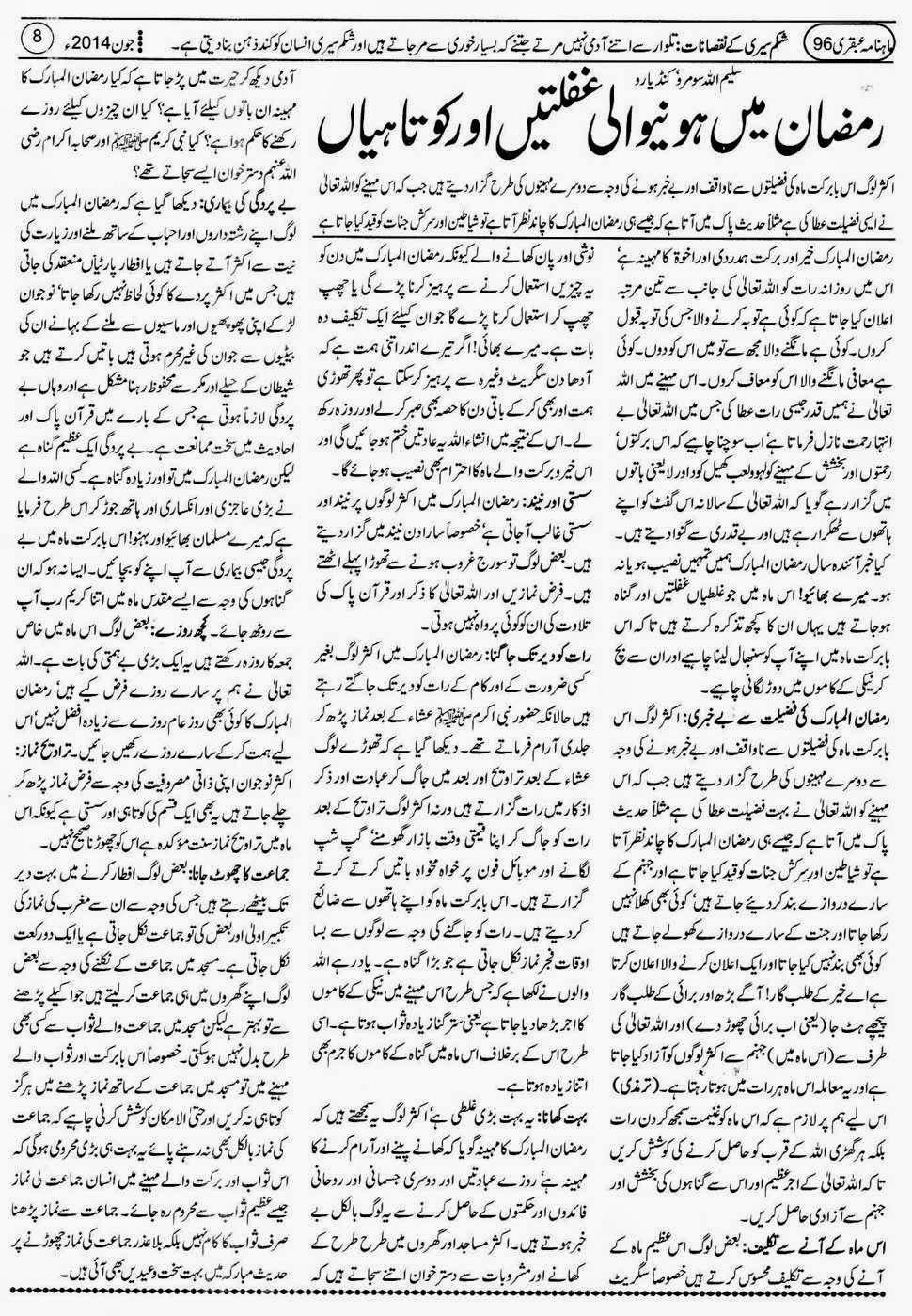 ubqari june 2014 page 8