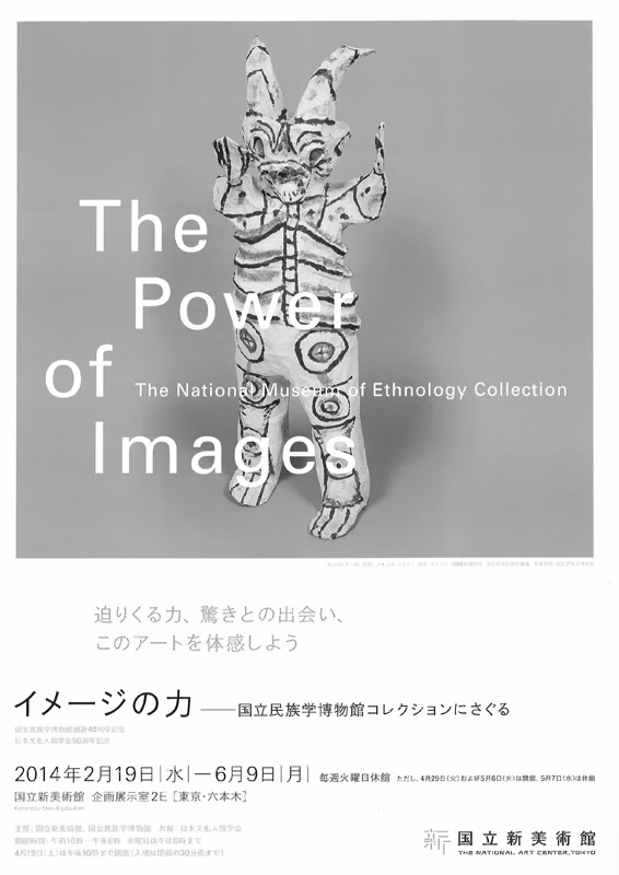 http://www.nact.jp/exhibition_special/2013/power_of_images/
