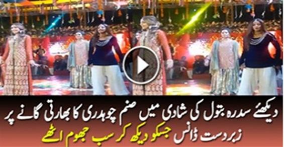 SANAM CHAUDHRY DANCE AT SIDRA BATOOL WEDDING