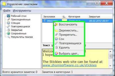 Удобные записки на рабочем столе поможет сделать Stickies