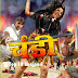 Chandi (2013) Bhojpuri Movie Trailer