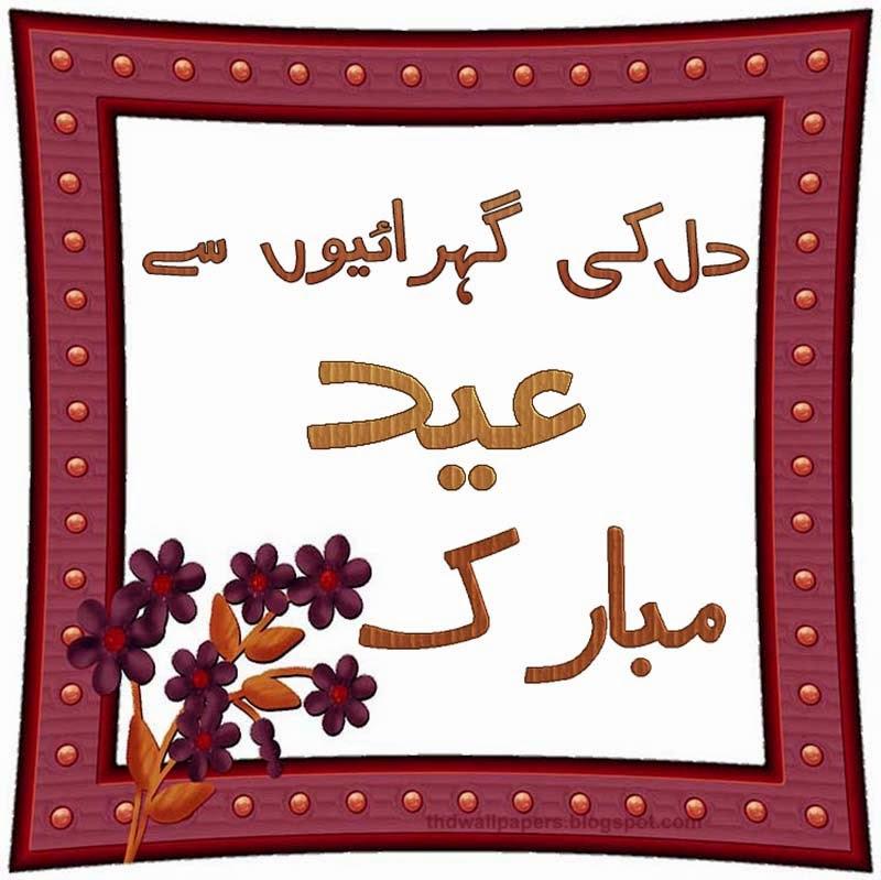 Eid al Adha Mubarak Cards Frames