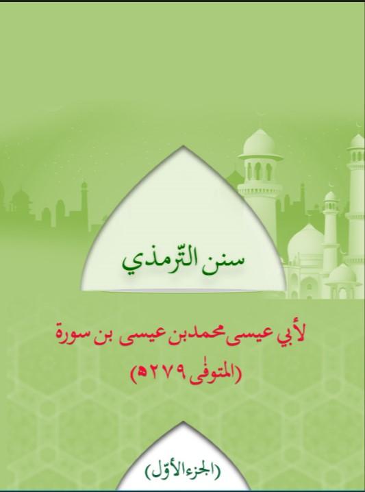 tabaqat al subki pdf volume 2
