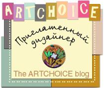 Я ПД в ArtChoiceBlog