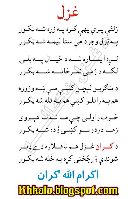 Ikram Ullah Gran Pashto Ghazal