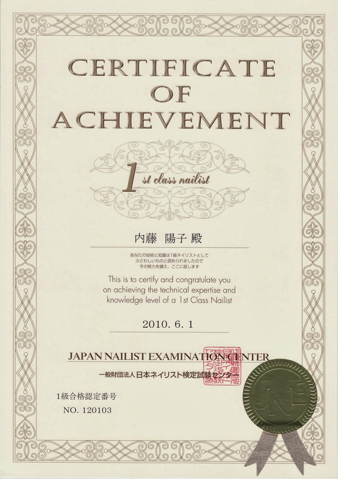 日本ネイリスト技術1級