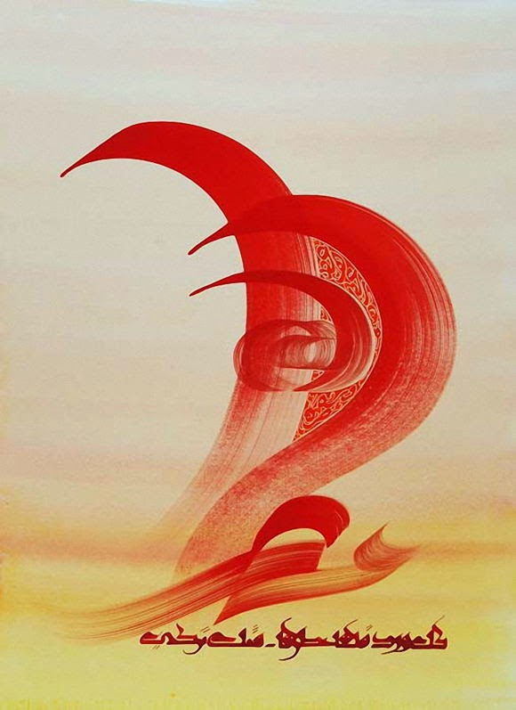 Calligraphy Painting Hassan Massoudy Artwork
