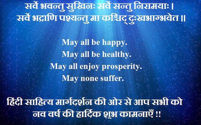 happy new year wishes in hindi,happy new year hindi wishes
