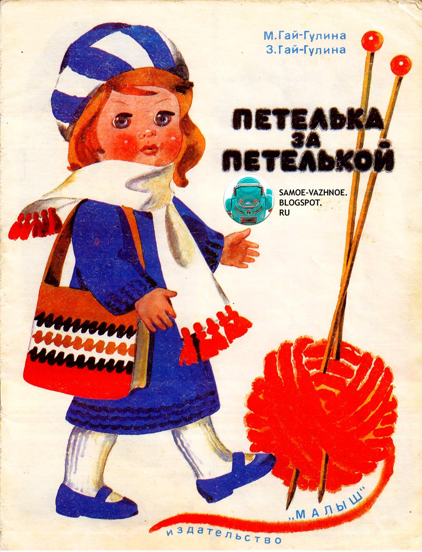 Петелька за петелькой альбом по вязанию спицами для детей