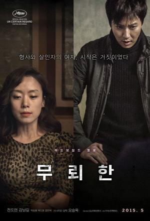 Vô Cảm - The Shameless (2015)