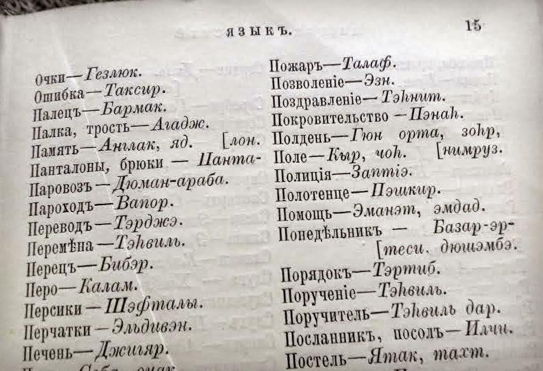 зерно перевод на азербайджанский