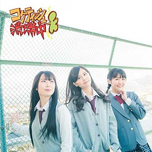 [Album] SKE48 – コケティッシュ渋滞中/ Coquettish Jyutaichu (2015.03.31/MP3/RAR)