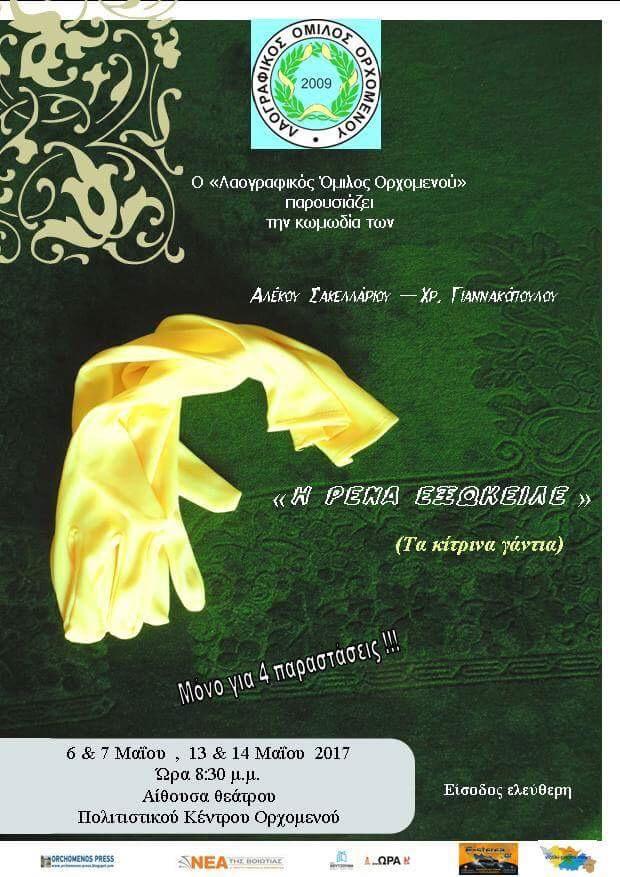 """Ο Λαογραφικός Όμιλος Ορχομενού παρουσιάζει την κωμωδία """"Κίτρινα Γάντια"""""""