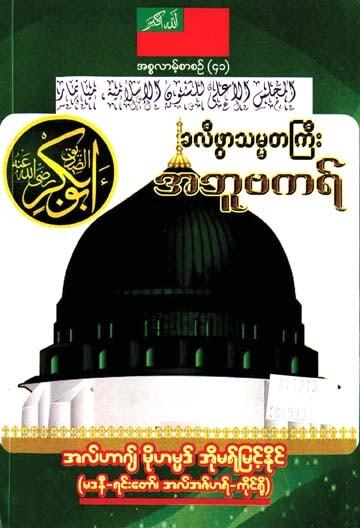 Hz Abu Bakr F.jpg