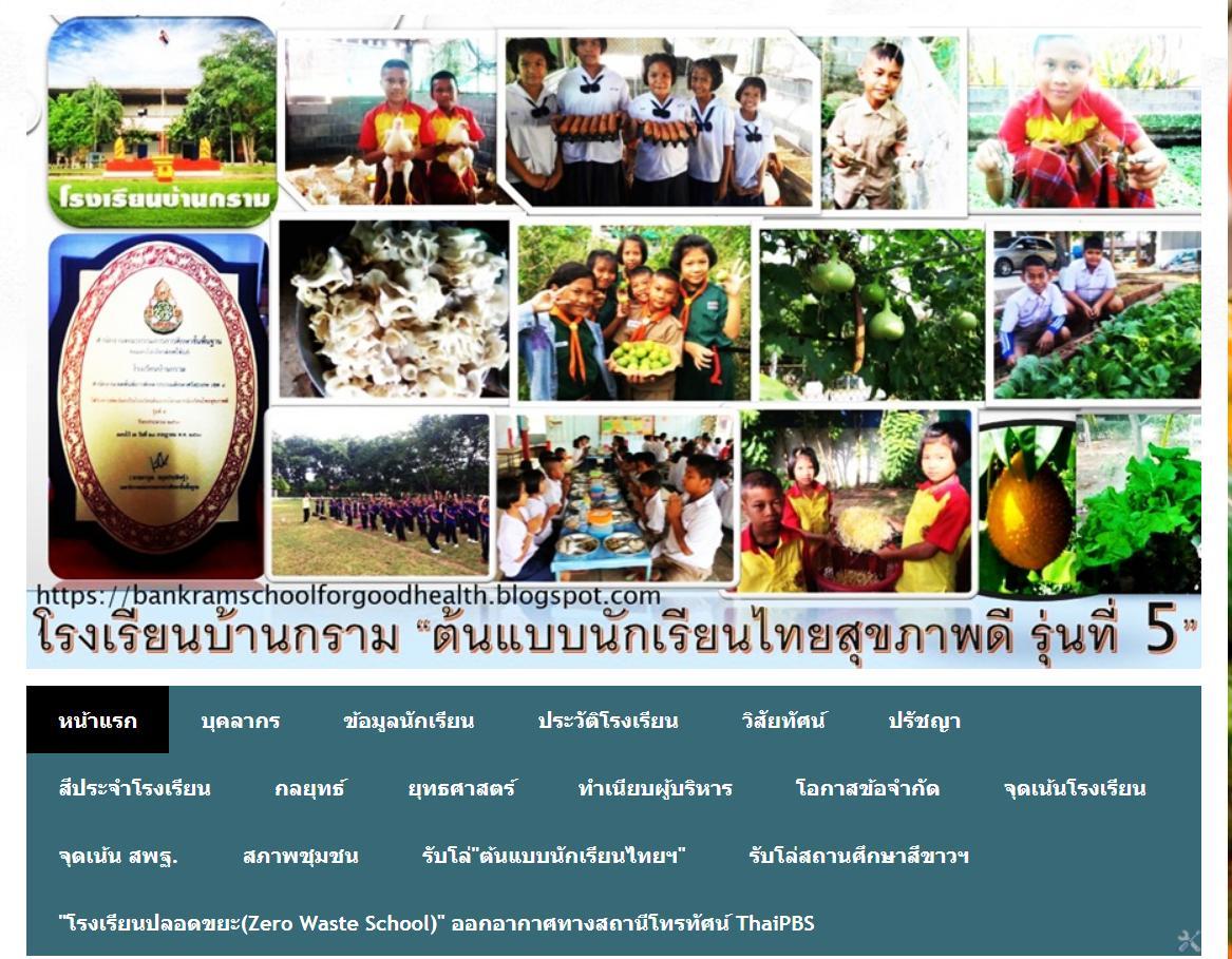 """เว็บไซต์:""""ต้นแบบยักเรียนไทยสุขภาพดี รุ่นที่ 5"""""""