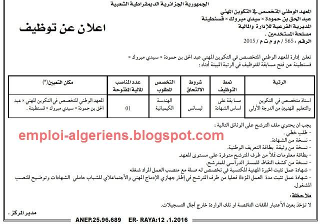 إعلان عن مسابقة توظيف في المعهد الوطني المتخصص في التكوين المهني ولاية قسنطينة جانفي 2016