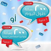 عرض 2000 رسالة من فودافون 4/11/2012