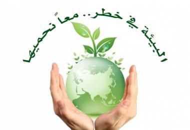 الإنسان و البيئة