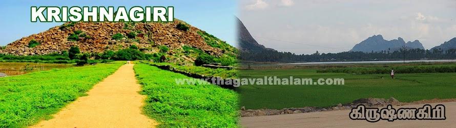 கிருஷ்ணகிரி Krishnagiri