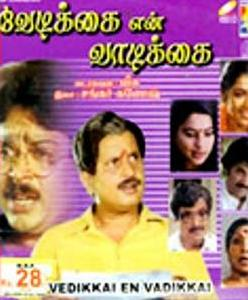 Watch Vedikkai En Vadikkai (1990) Tamil Movie Online