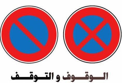 ممنوع الوقوف و التوقف في طريق السيار