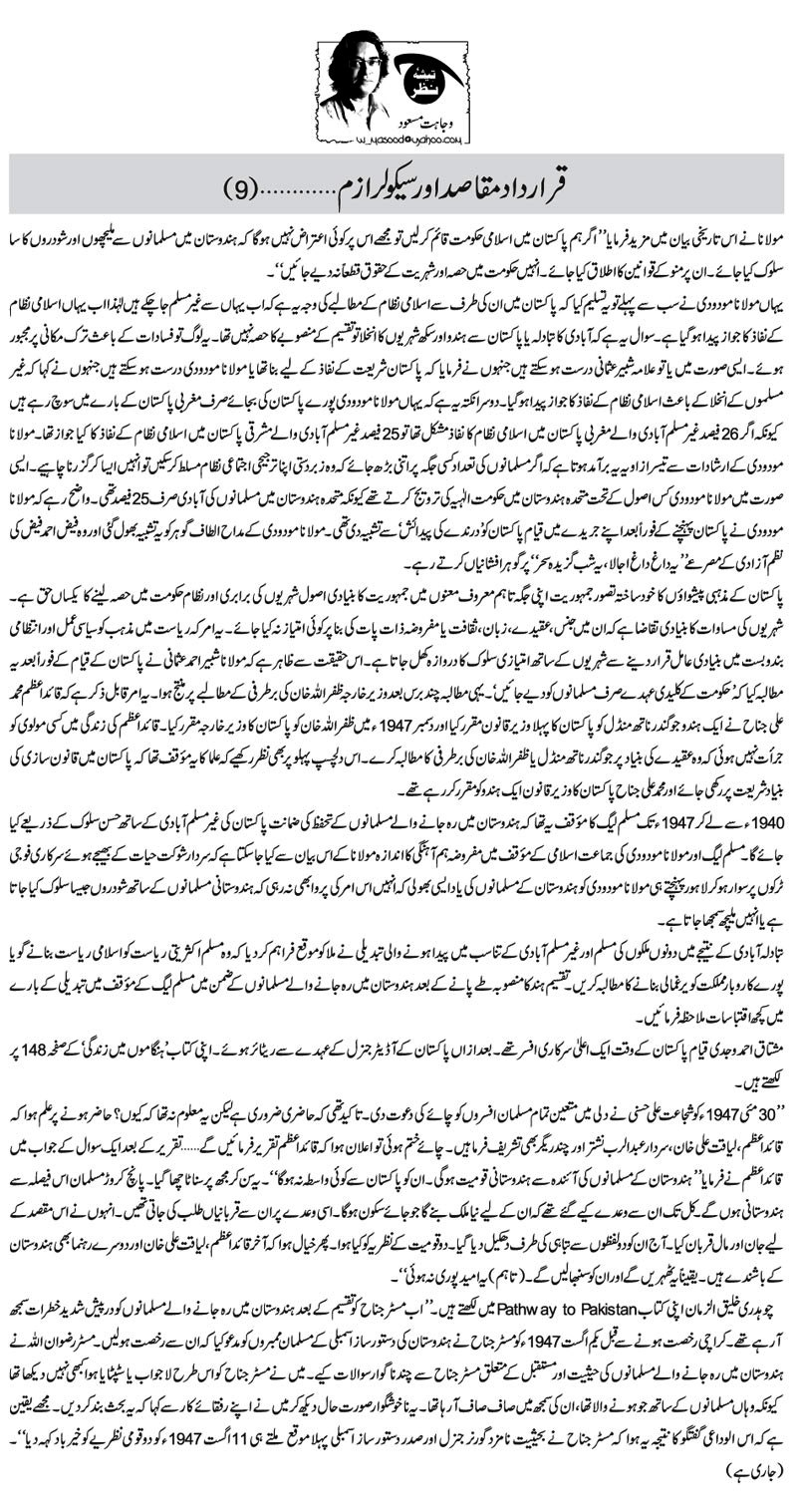 pakistan comes first essay Free essay: impact of terrorism in pakistan in lieu of unlawful violence to inculcate fear and increase coercion, terrorism has become a trending topic in.