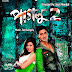 Paglu 2 Bengali Full Movie Watch Online