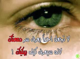 صور حزينة مكتوب عليها كلمات حزينة تدمع العين صور موثرة واتس اب تبكي