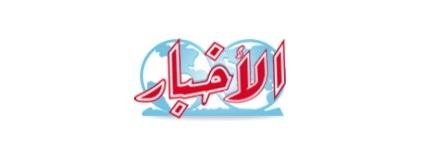 الوظائف الخالية مصر :وظائف جريدة الأخبار الجمعة 10 مايو 2013 - 10/5/2013