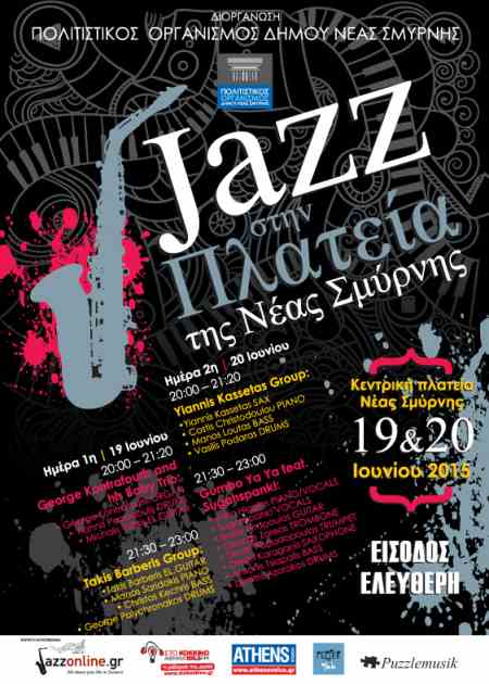 Jazz διήμερο στη Νέα Σμύρνη
