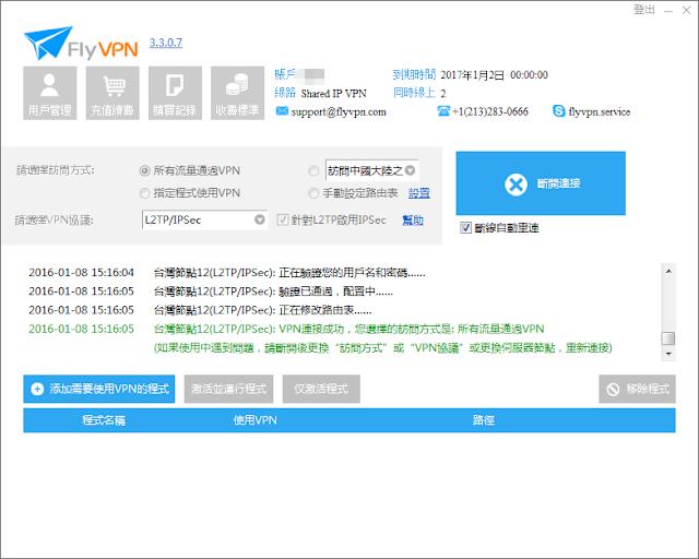 連線台灣VPN