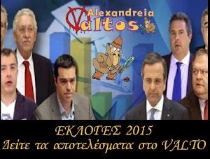 ΕΚΛΟΓΕΣ 2015 - ΑΠΟΤΕΛΕΣΜΑΤΑ