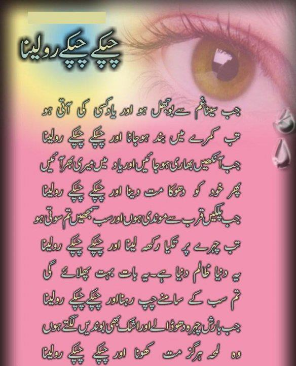 Poetry About Love in Urdu and Life and friendship sad and life in ...