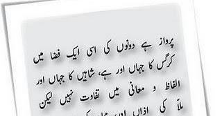 parwaaz hai dono ki isi aik fiza mein allama iqbal poetry