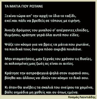 Το ποίημα του μήνα...