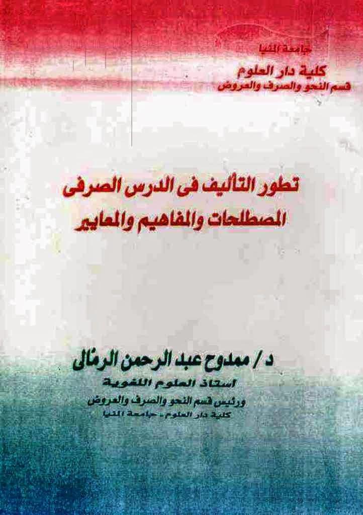 تطور التأليف في الدرس الصرفي: المصطلحات والمفاهيم والمعايير - ممدوح عبد الرحمن الرمالي