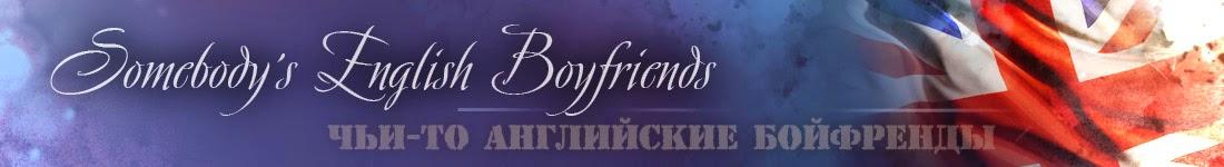 Somebody's English Boyfriends :  Чьи-то Английские Бойфренды