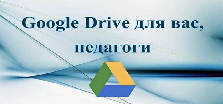 Google Drivе для вас, педагоги!