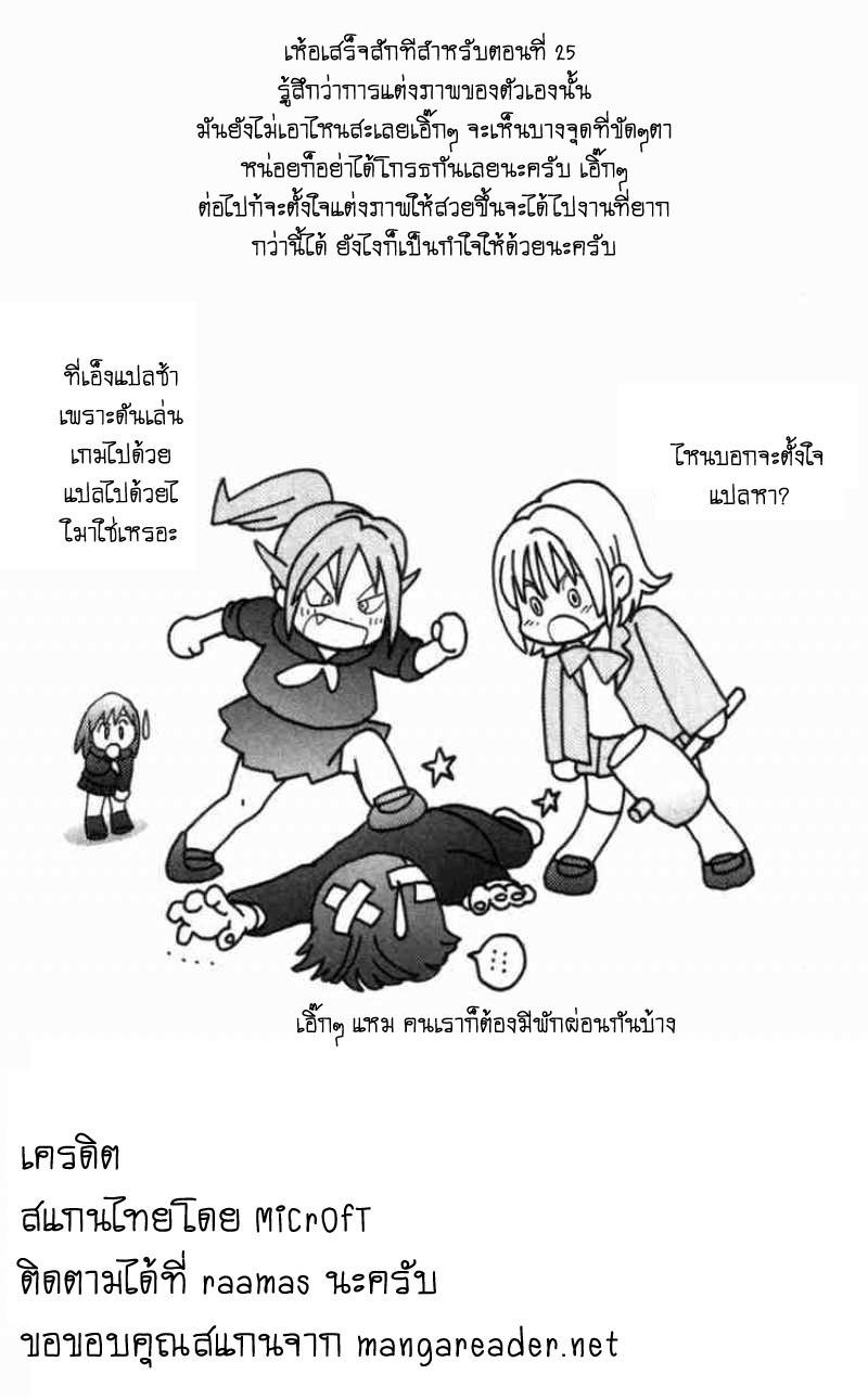 อ่านการ์ตูน Ichigo100 25 ภาพที่ 20