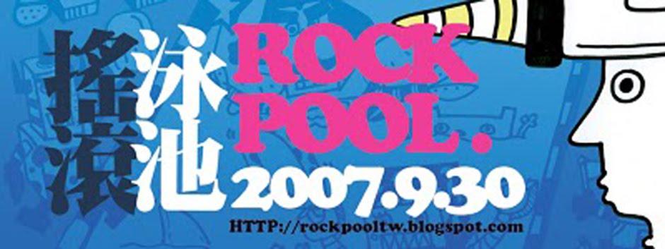 ROCK POOL 搖滾泳池