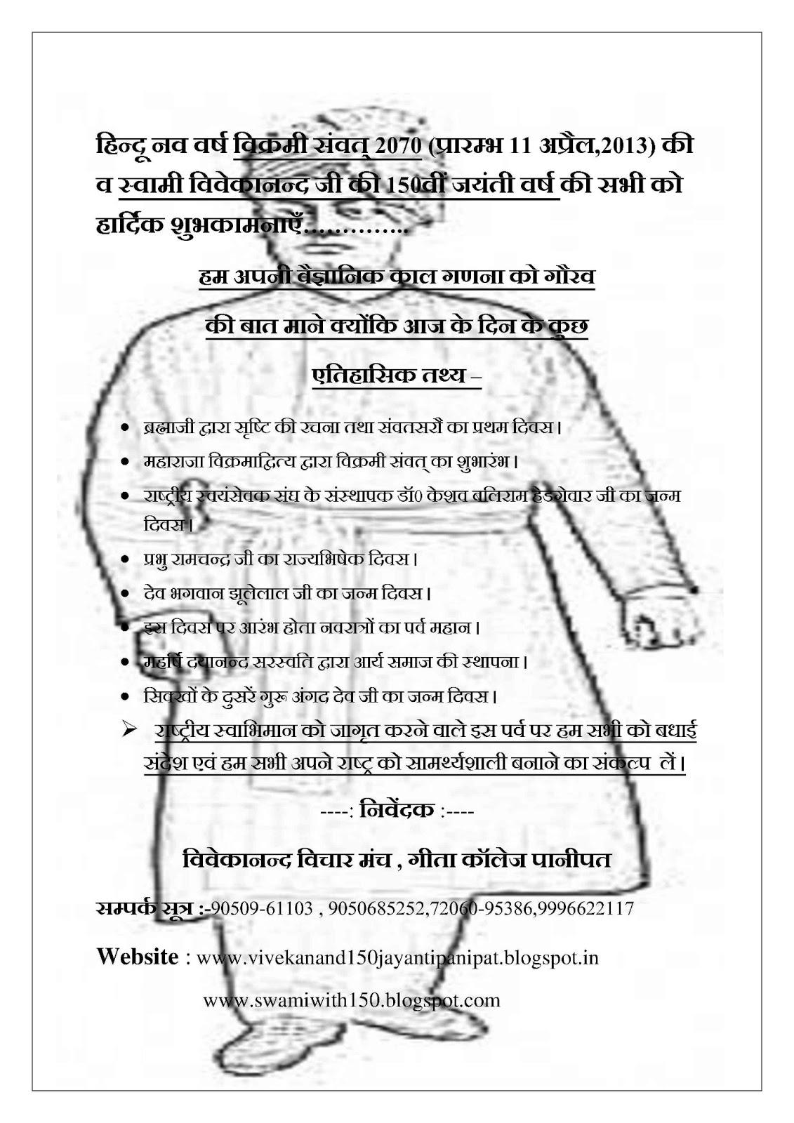 events at panipat to celebrate swami vivekanand th jayanti hindu nav varsh ki hardik shubh kamnaye